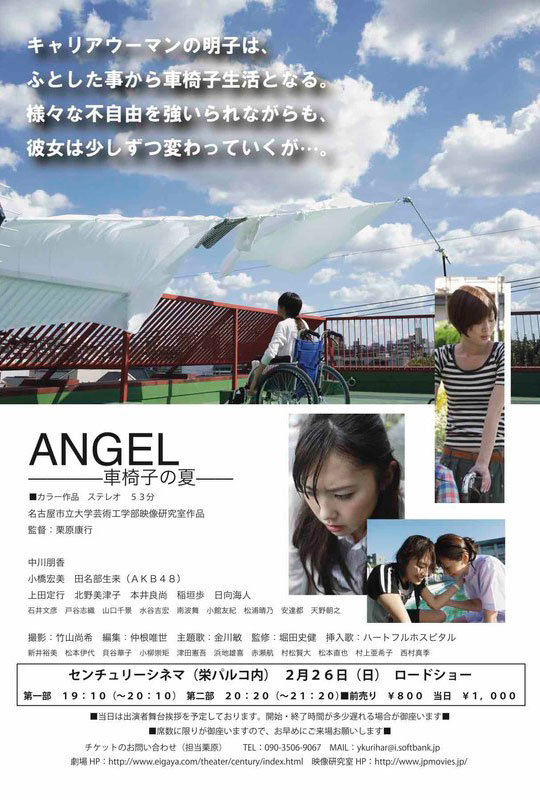 Angel film poster