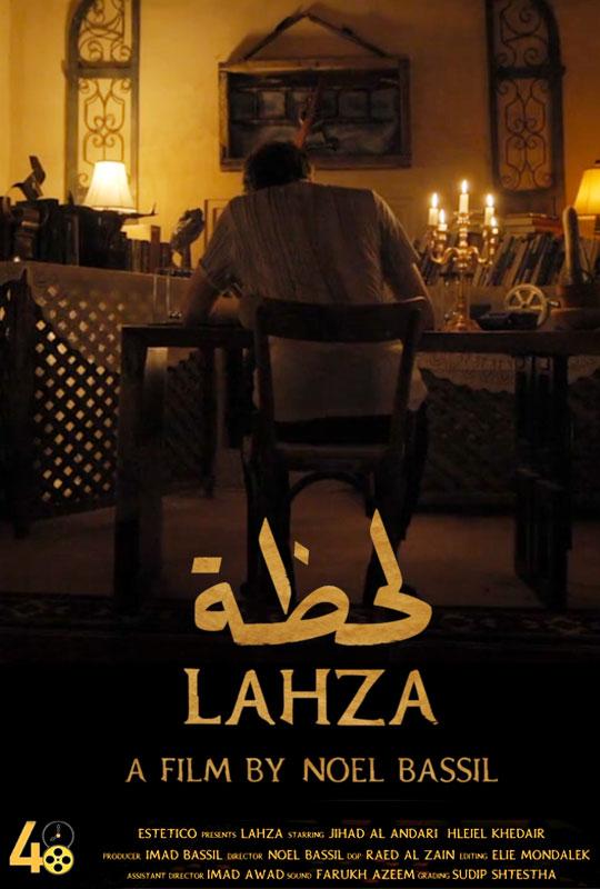 Lahza film poster